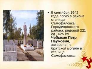 5 сентября 1942 года погиб в районе станицы Самофаловка, Городищенского район