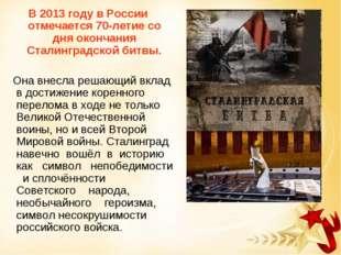 В 2013 году в России отмечается 70-летие со дня окончания Сталинградской битв