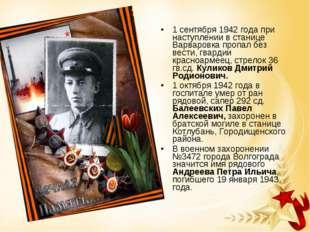 1 сентября 1942 года при наступлении в станице Варваровка пропал без вести, г