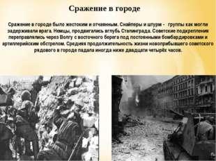 Сражение в городе Сражение в городе было жестоким и отчаянным. Снайперы и шт