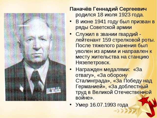 Паначёв Геннадий Сергеевич родился 18 июля 1923 года. В июне 1941 году был пр...