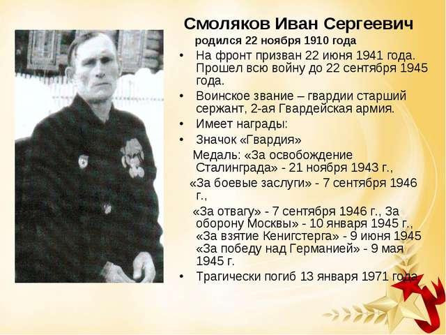 Смоляков Иван Сергеевич родился 22 ноября 1910 года На фронт призван 22 июня...