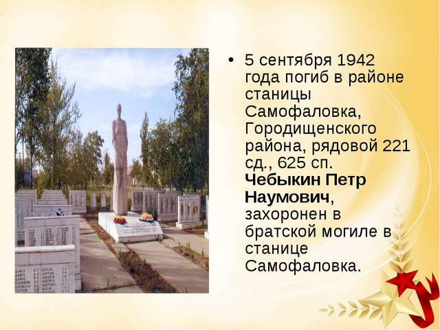 5 сентября 1942 года погиб в районе станицы Самофаловка, Городищенского район...