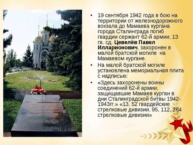 19 сентября 1942 года в бою на территории от железнодорожного вокзала до Мама...