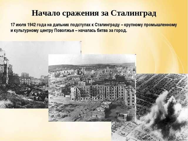 Начало сражения за Сталинград 17 июля 1942 года на дальних подступах к Сталин...