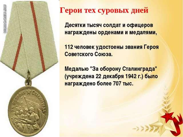 Десятки тысяч солдат и офицеров награждены орденами и медалями, 112 человек у...