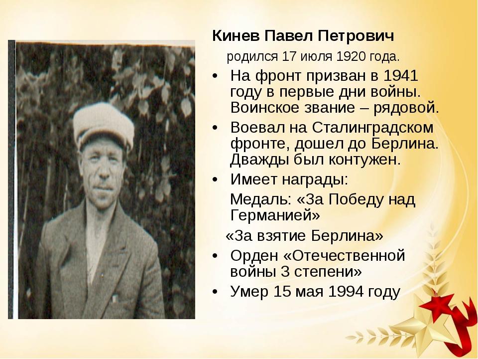 Кинев Павел Петрович родился 17 июля 1920 года. На фронт призван в 1941 году...