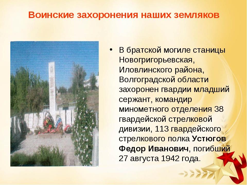 Воинские захоронения наших земляков В братской могиле станицы Новогригорьевск...