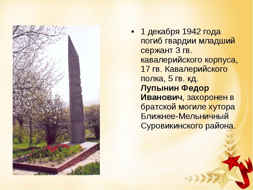 1 декабря 1942 года погиб гвардии младший сержант 3 гв. кавалерийского корпус...