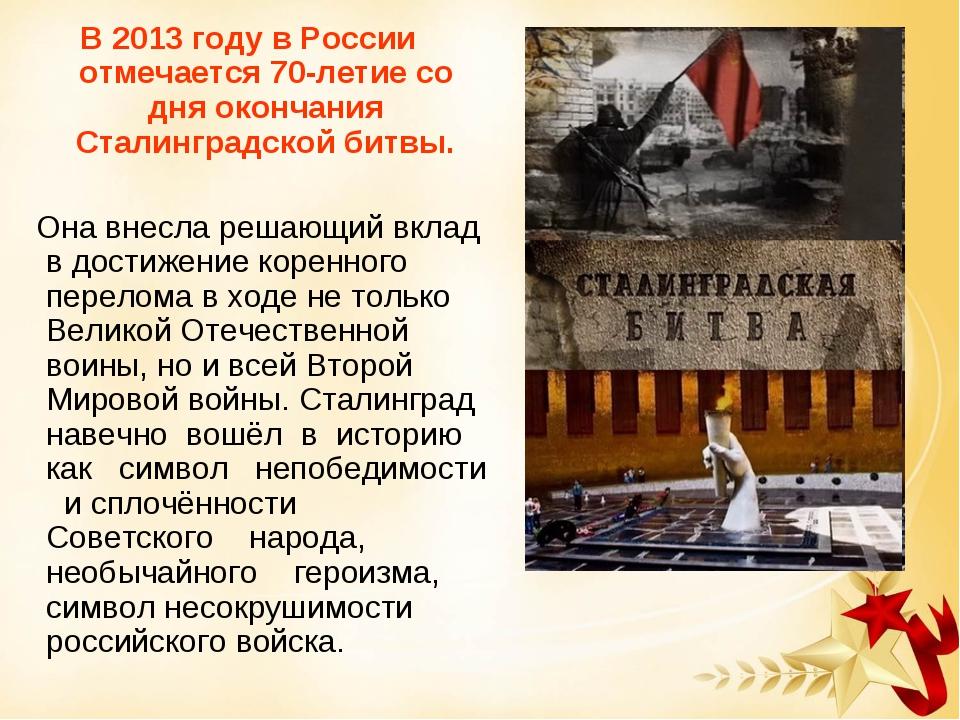 В 2013 году в России отмечается 70-летие со дня окончания Сталинградской битв...