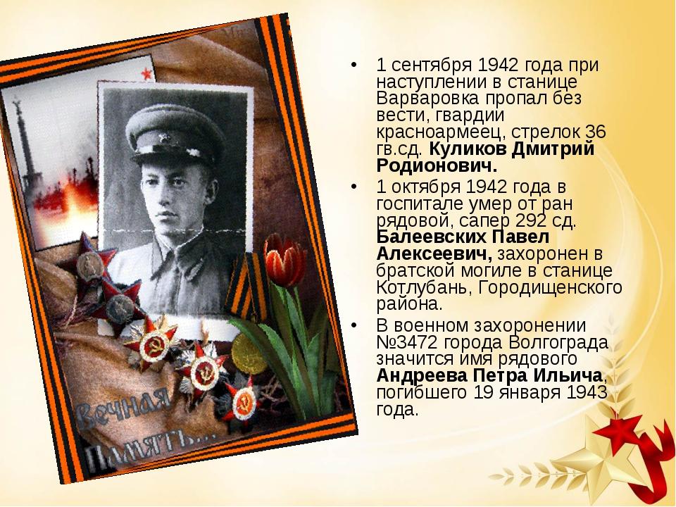 1 сентября 1942 года при наступлении в станице Варваровка пропал без вести, г...