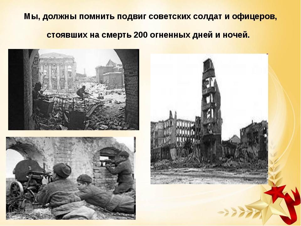 Мы, должны помнить подвиг советских солдат и офицеров, стоявших на смерть 200...
