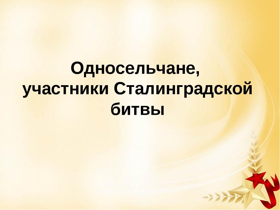 Односельчане, участники Сталинградской битвы