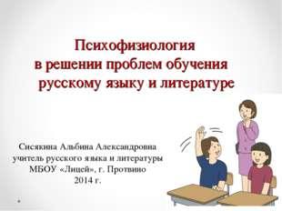 Психофизиология в решении проблем обучения русскому языку и литературе Сисяки
