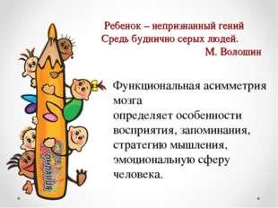 Ребенок – непризнанный гений Средь буднично серых людей. М. Волошин Функцион