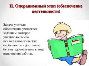 II. Операционный этап (обеспечение деятельности) Задача учителя — обеспечение