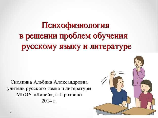 Психофизиология в решении проблем обучения русскому языку и литературе Сисяки...