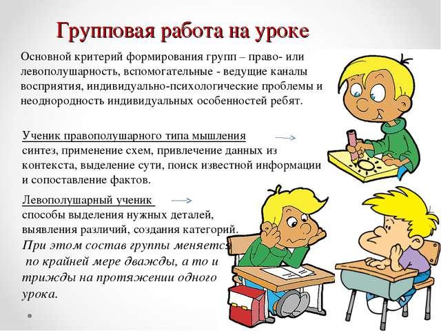 Левополушарный ученик способы выделения нужных деталей, выявления различий, с...