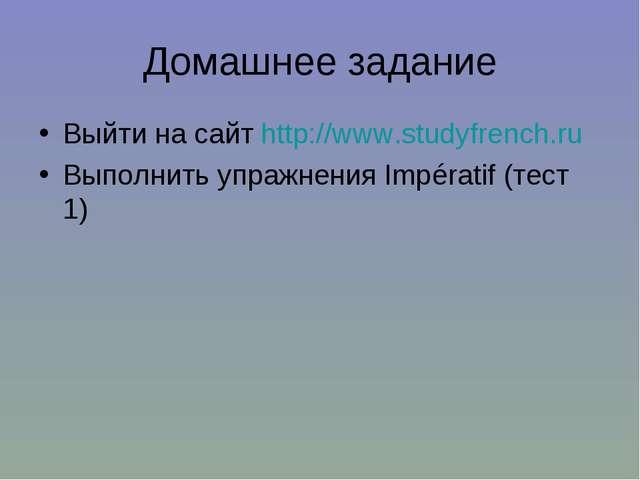 Домашнее задание Выйти на сайт http://www.studyfrench.ru Выполнить упражнения...