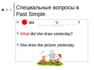 Специальные вопросы в Past Simple did V ? What did she draw yesterday? She dr