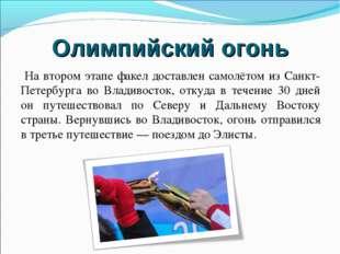 Олимпийский огонь На втором этапе факел доставлен самолётом из Санкт-Петербур