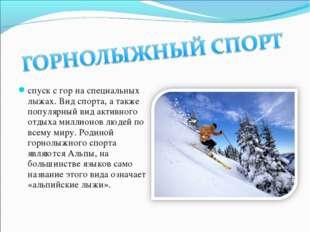 спуск с гор на специальных лыжах. Вид спорта, а также популярный вид активног