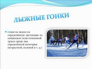 гонки на лыжах на определённую дистанцию по специально подготовленной трассе