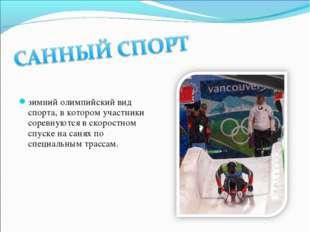зимний олимпийский вид спорта, в котором участники соревнуются в скоростном с