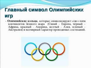 Главный символ Олимпийских игр - Олимпийские кольца, которые символизируют со