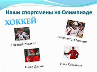Евгений Малкин Александр Овечкин Илья Ковальчук Павел Дацюк
