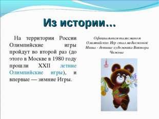 Из истории… На территории России Олимпийские игры пройдут во второй раз (до э
