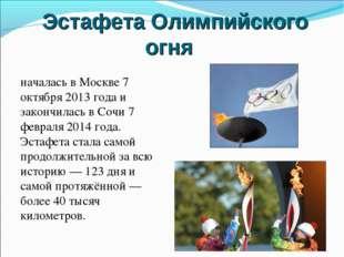Эстафета Олимпийского огня началась в Москве 7 октября 2013 года и закончила