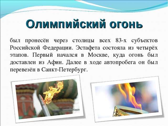 Олимпийский огонь был пронесён через столицы всех 83-х субъектов Российской Ф...