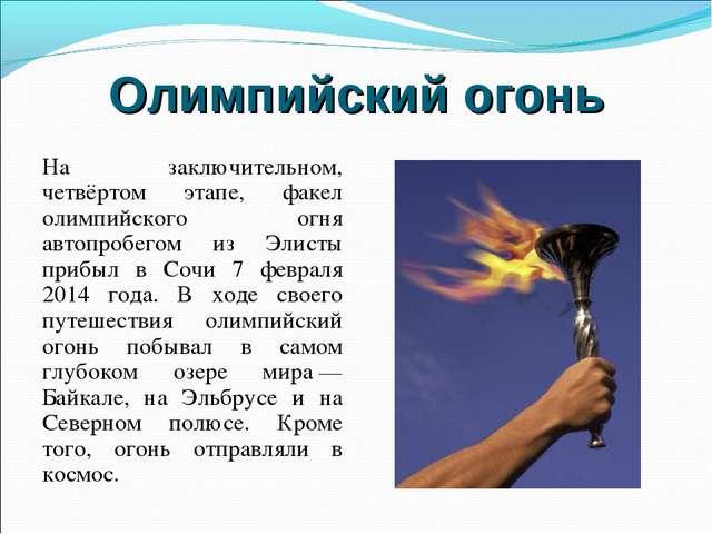 Олимпийский огонь На заключительном, четвёртом этапе, факел олимпийского огня...