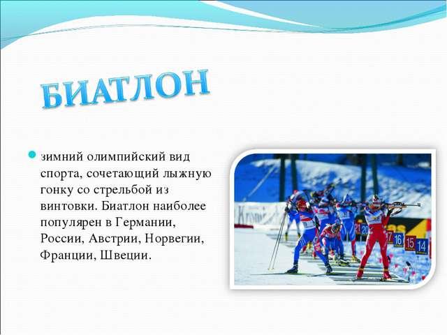 зимний олимпийский вид спорта, сочетающий лыжную гонку со стрельбой из винтов...