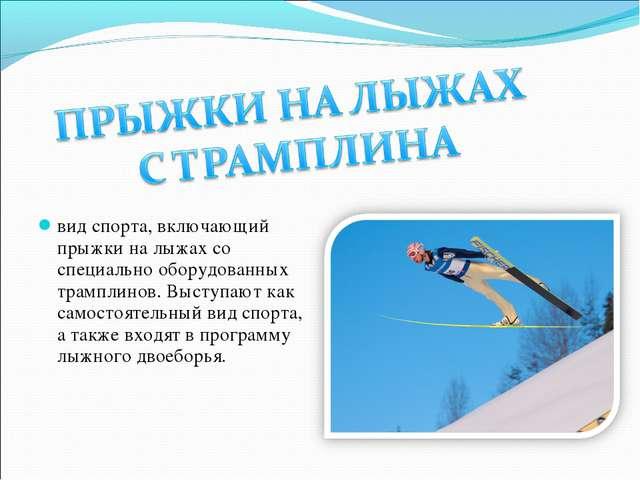 вид спорта, включающий прыжки на лыжах со специально оборудованных трамплинов...