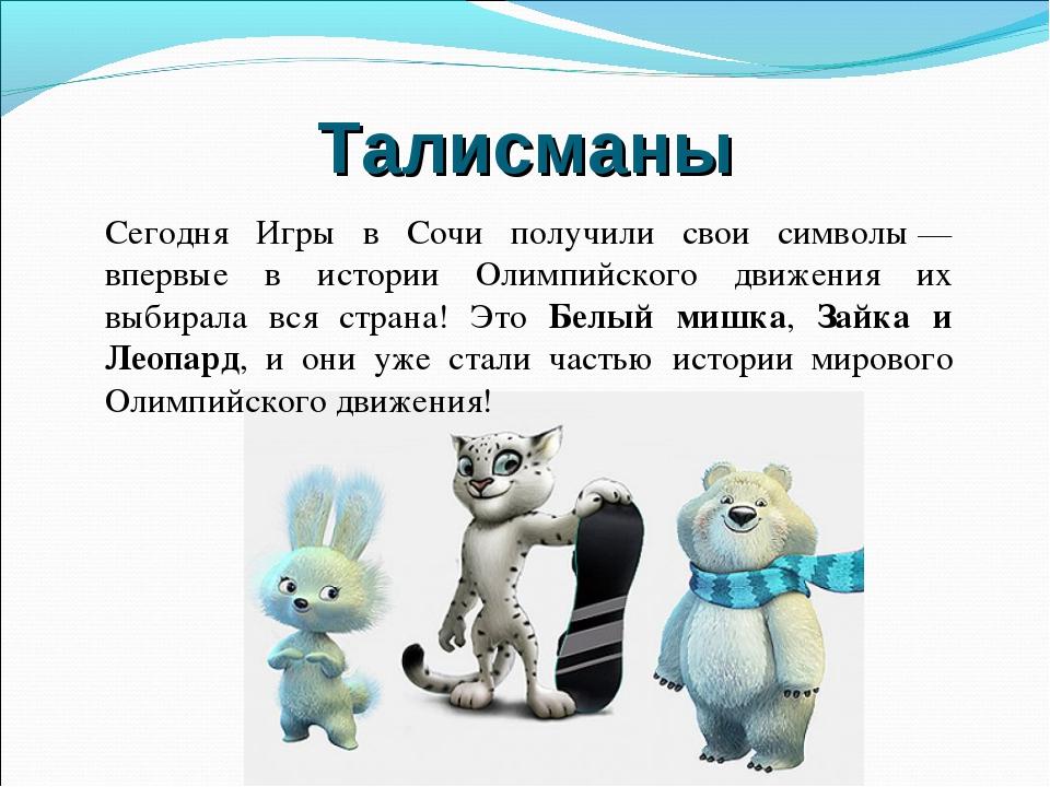 Талисманы Сегодня Игры в Сочи получили свои символы— впервые в истории Олимп...