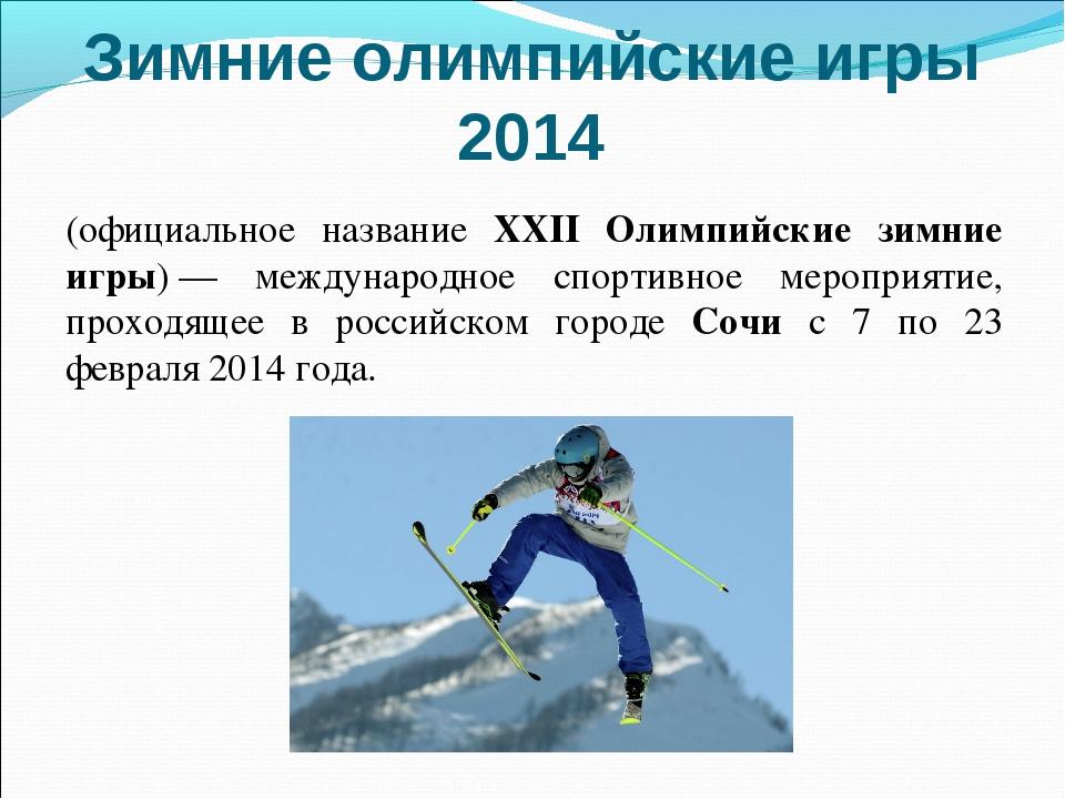 Зимние олимпийские игры 2014 (официальное название XXII Олимпийские зимние иг...