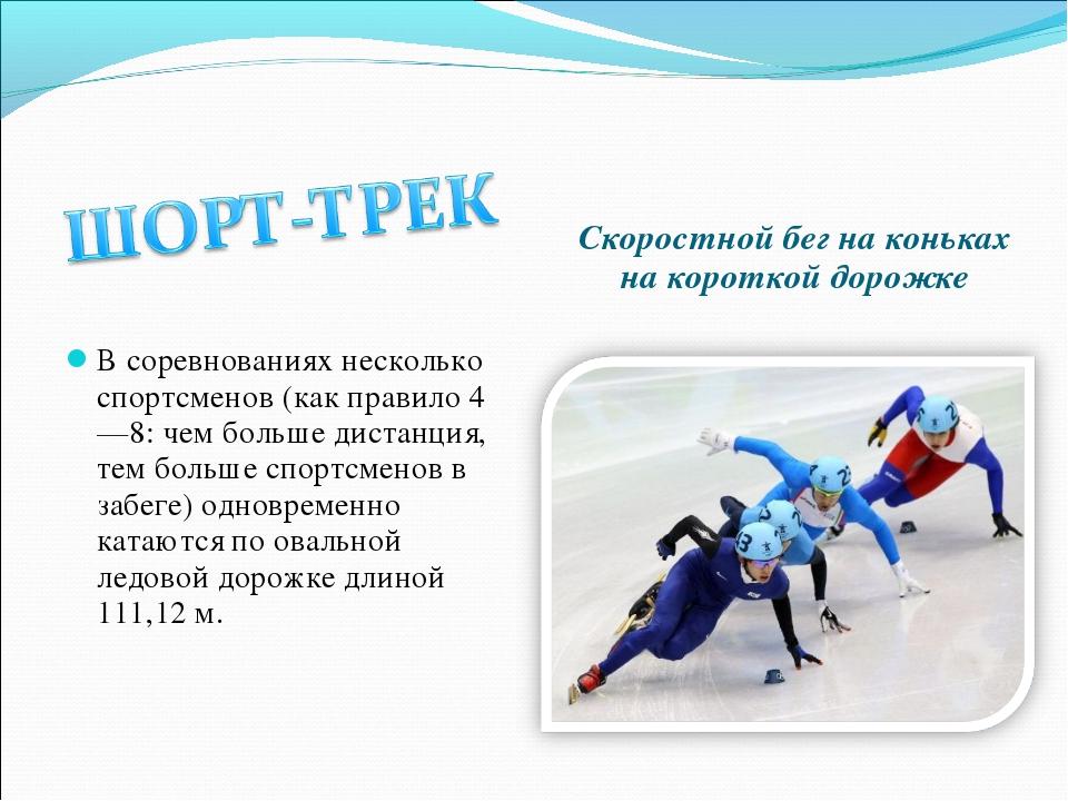 В соревнованиях несколько спортсменов (как правило 4—8: чем больше дистанция,...