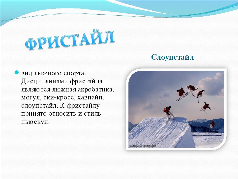 Слоупстайл вид лыжного спорта. Дисциплинами фристайла являются лыжная акробат...