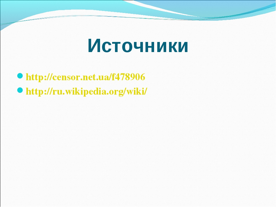 Источники http://censor.net.ua/f478906 http://ru.wikipedia.org/wiki/