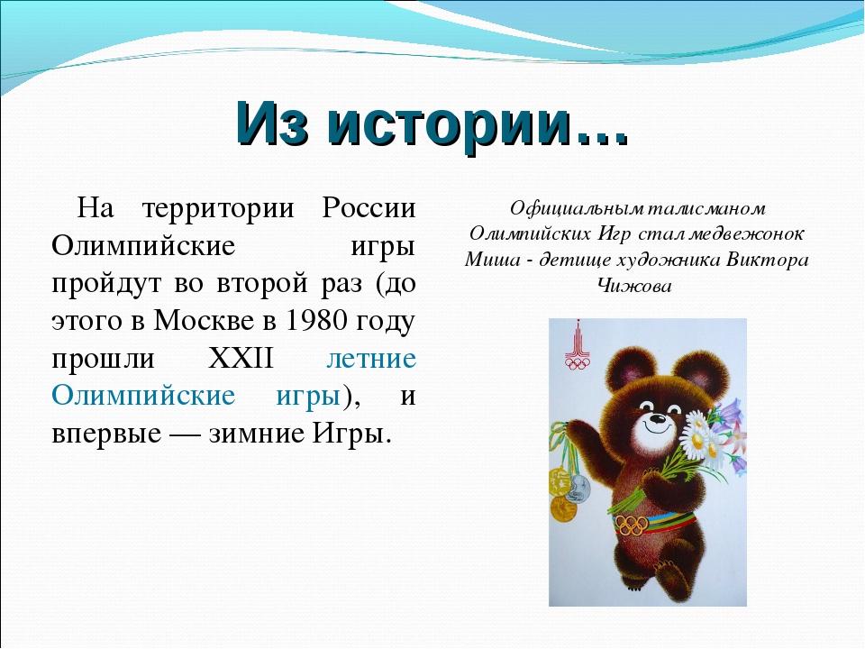 Из истории… На территории России Олимпийские игры пройдут во второй раз (до э...