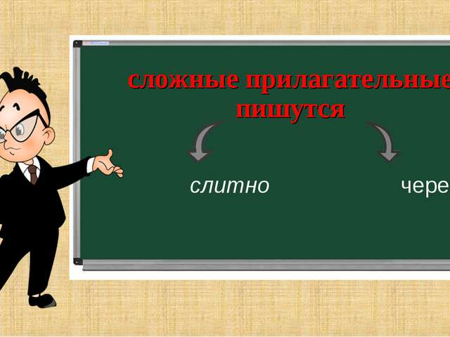 сложные прилагательные пишутся слитно через дефис