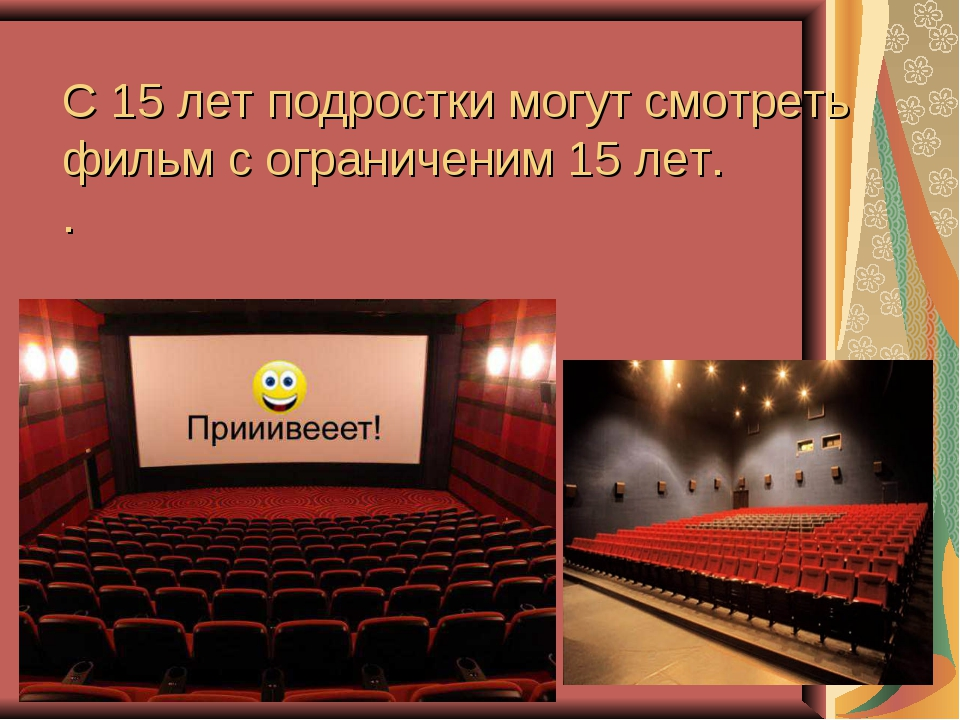 С 15 лет подростки могут смотреть фильм с ограниченим 15 лет. .