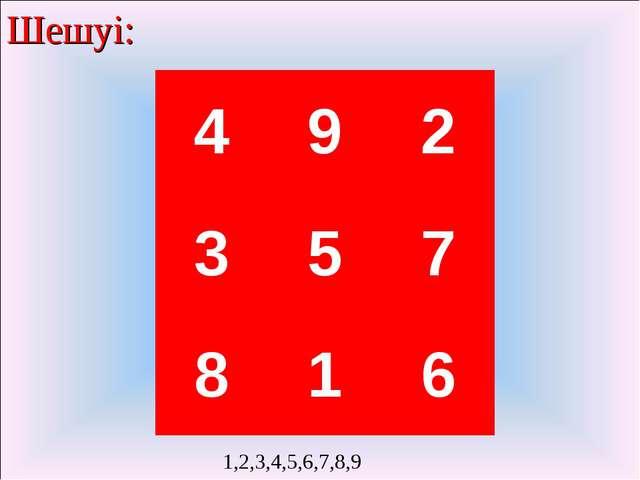 Шешуі: 1,2,3,4,5,6,7,8,9 492 357 816