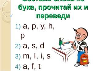 Составь слова из букв, прочитай их и переведи a, p, y, h, p a, s, d m, I, i,