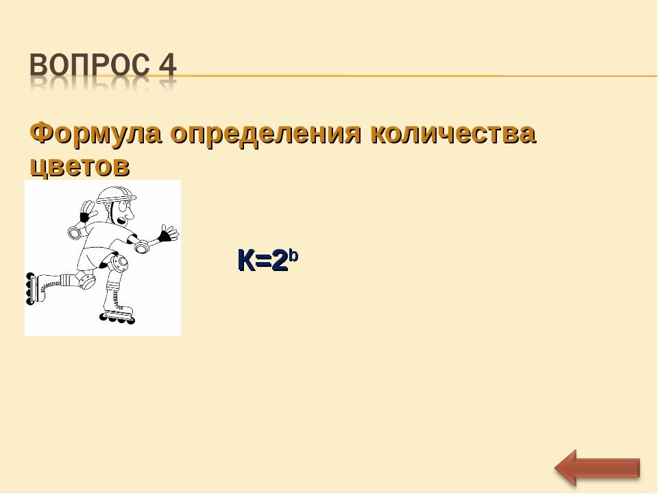 Формула определения количества цветов К=2b