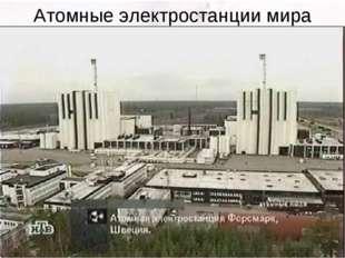Атомные электростанции мира
