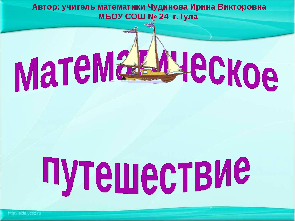 Автор: учитель математики Чудинова Ирина Викторовна МБОУ СОШ № 24 г.Тула