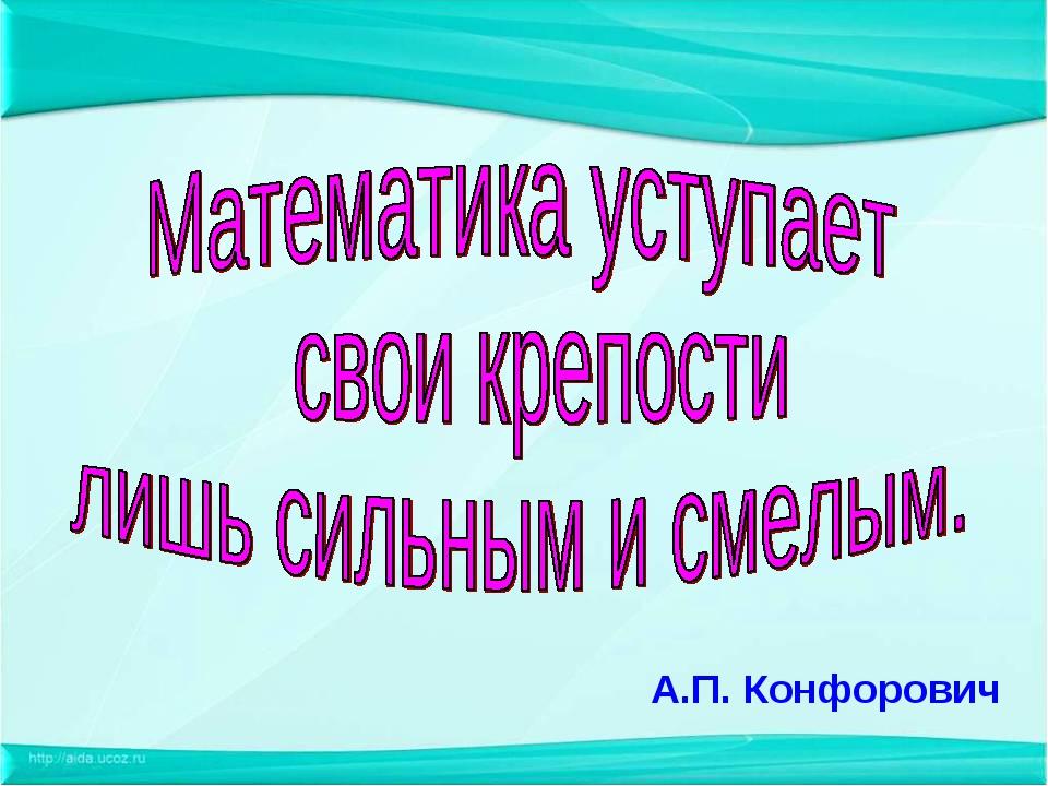 А.П. Конфорович